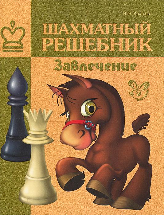 Шахматный решебник. Завлечение ( 978-5-407-00384-7 )