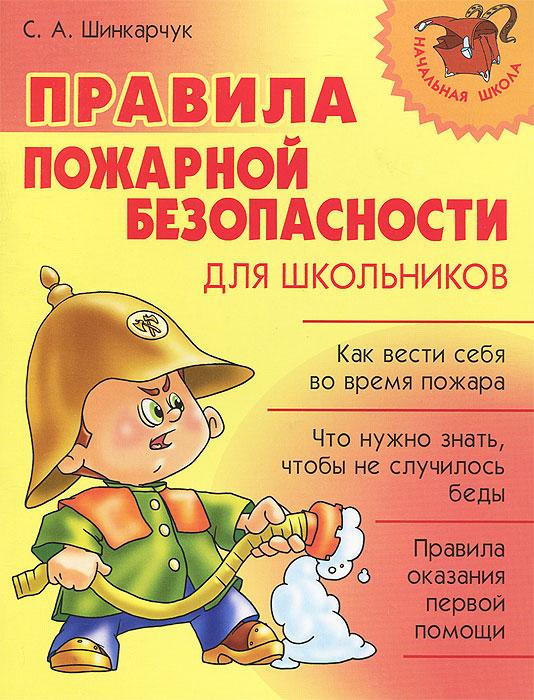 Правила пожарной безопасности для школьников ( 978-5-407-00137-9 )