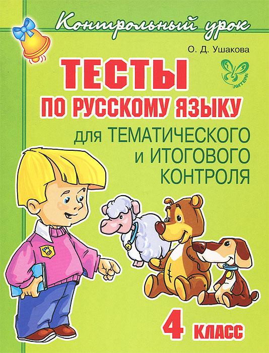 Русский язык. 4 класс. Тесты для тематического и итогового контроля