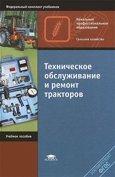 Техническое обслуживание и ремонт тракторов. Учебное пособие