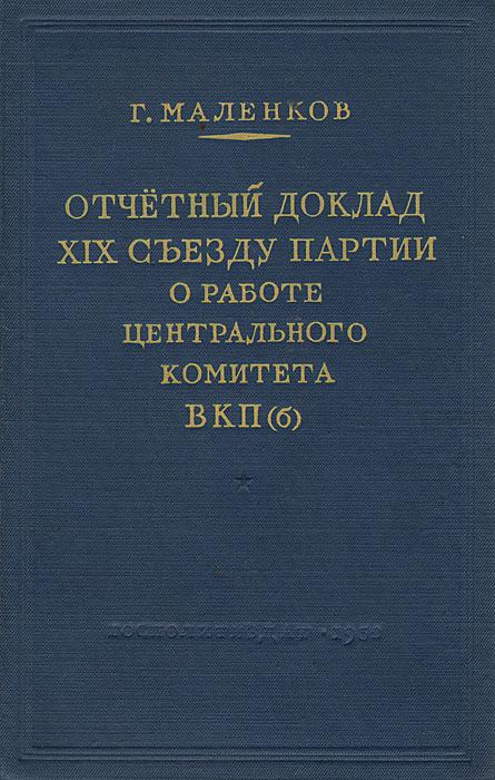 Отчетный доклад XIX съезду партии о работе Центрального Комитета ВКП(б)
