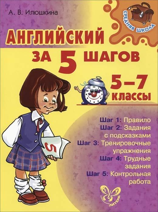 Английский за 5 шагов. 5-7 классы