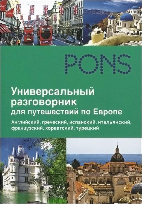 Универсальный разговорник для путешественников по Европе