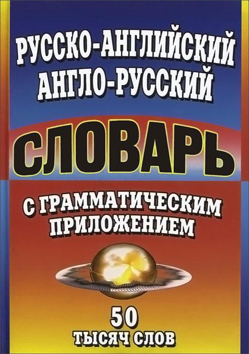 англо русский словарь рыболовных терминов