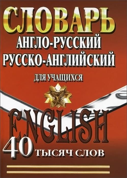 Англо-русский, русско-английский словарь для учащихся