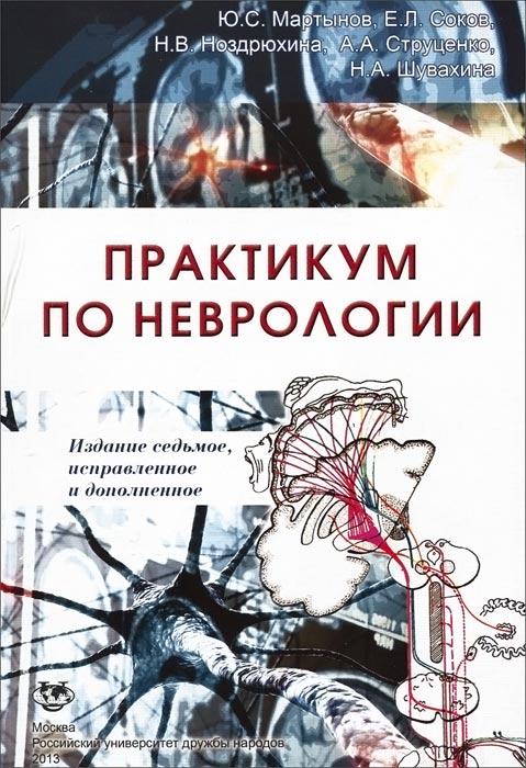 Практикум по неврологии. Учебное пособие ( 978-5-209-05412-2 )