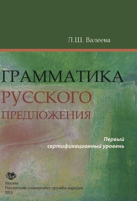 Грамматика русского предложения. Первый сертификационный уровень