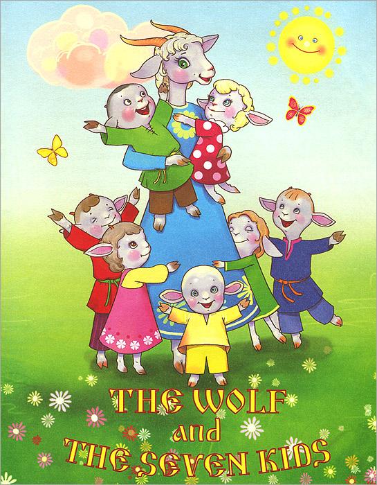 Волк и семеро козлят / The Wold and the Seven Kids