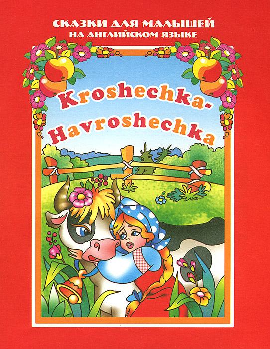 Крошечка-Хаврошечка / Kroshechka-Havroshechka ( 978-5-88944-549-4 )