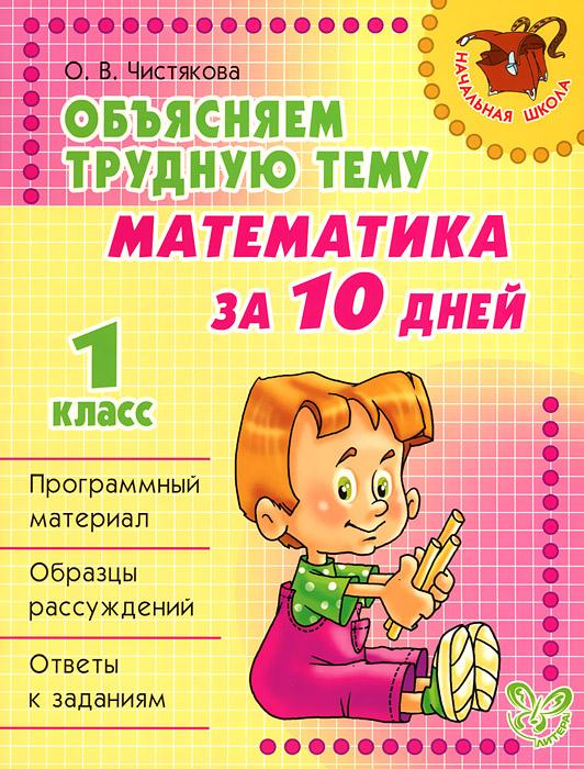 Математика за 10 дней. 1 класс12296407Главная цель этой книги - помочь ребёнку за 10 дней вспомнить пройденный материал или восполнить пробелы в знаниях по математике. В книге представлен основной программный материал по математике для учащихся 1-го класса. Серия книг Объясняем трудную тему адресована заботливым родителям младших школьников, которые занимаются со своими детьми дома. Все учебные пособия подготовлены опытными педагогами и методистами. В них не просто приведены правила и образцы рассуждении - трудная тема по математике или русскому языку представлена именно так, как ее объясняет на уроке учитель.