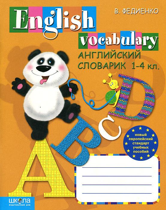 Английский словарик. English Vocabulary. 1-4 классы