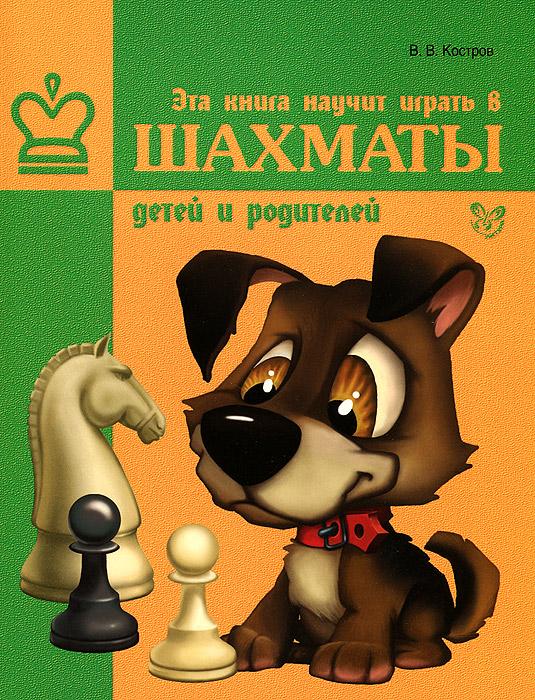Эта книга научит играть в шахматы детей и родителей ( 978-5-40700-372-4 )