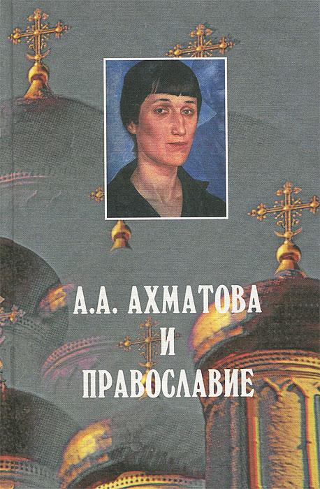 А. А. Ахматова и православие