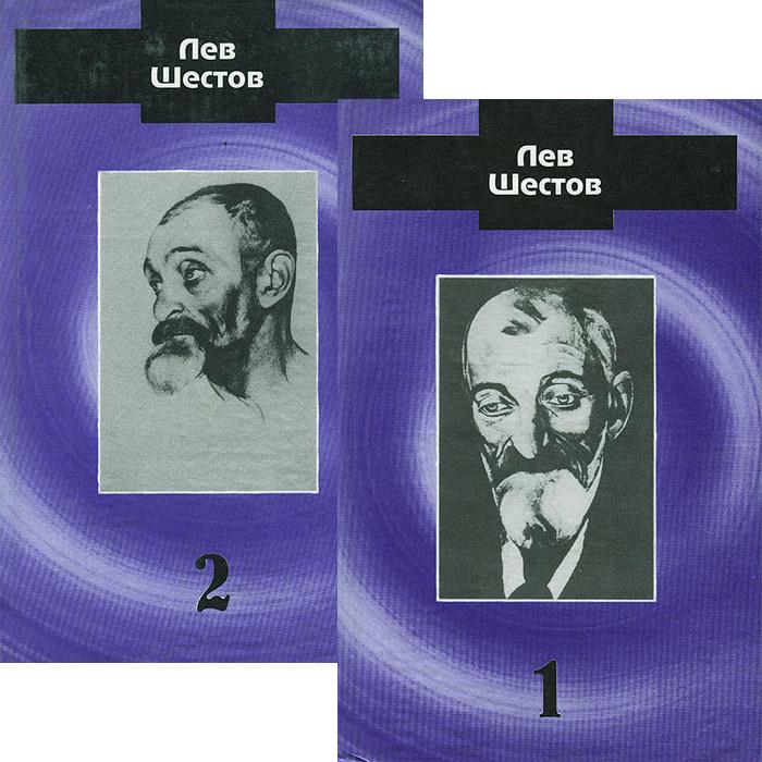 Лев Шестов. Сочинения в 2 томах (комплект из 2 книг)