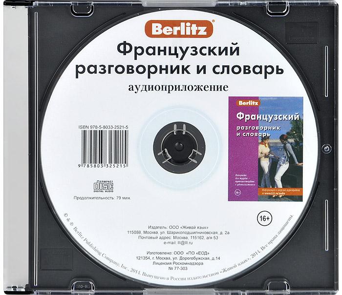 Berlitz. ����������� ����������� � ������� (���������� CD)