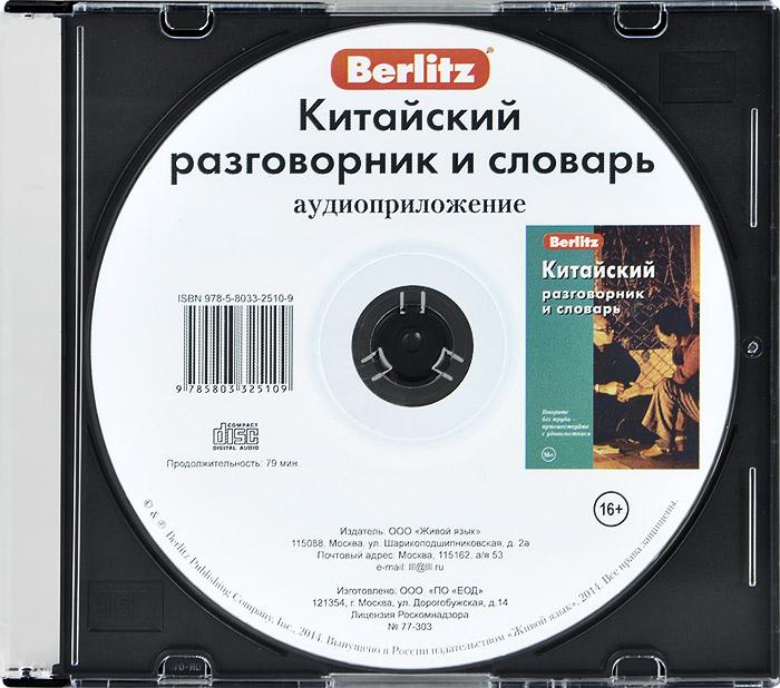 Berlitz. Китайский разговорник и словарь (аудиокнига CD)