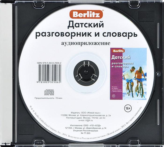 Berlitz. Датский разговорник и словарь (аудиокнига CD)