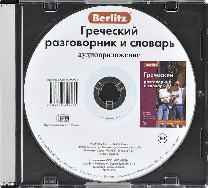 Berlitz. ��������� ����������� � ������� (���������� CD)