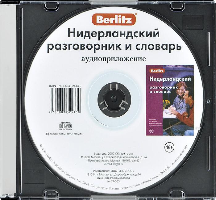 Berlitz. Нидерландский разговорник и словарь (аудиокнига CD)
