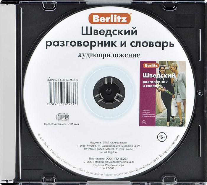 Berlitz. Шведский разговорник и словарь (аудиокнига CD)