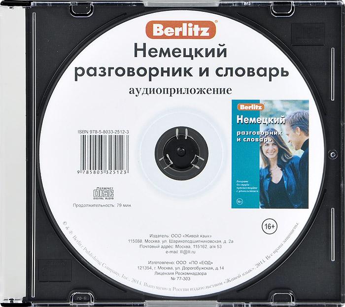 Berlitz. �������� ����������� � ������� (���������� CD)