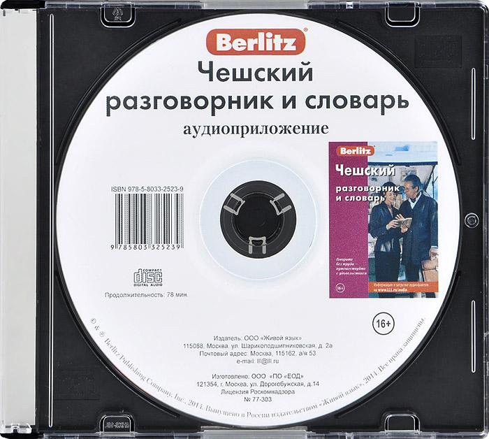 Berlitz. ������� ����������� � ������� (���������� CD)