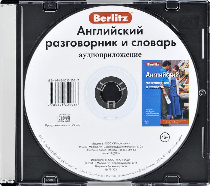 Berlitz. Английский разговорник и словарь (аудиокнига CD)