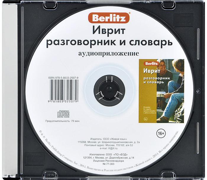 Berlitz. Иврит разговорник и словарь (аудиокнига CD)