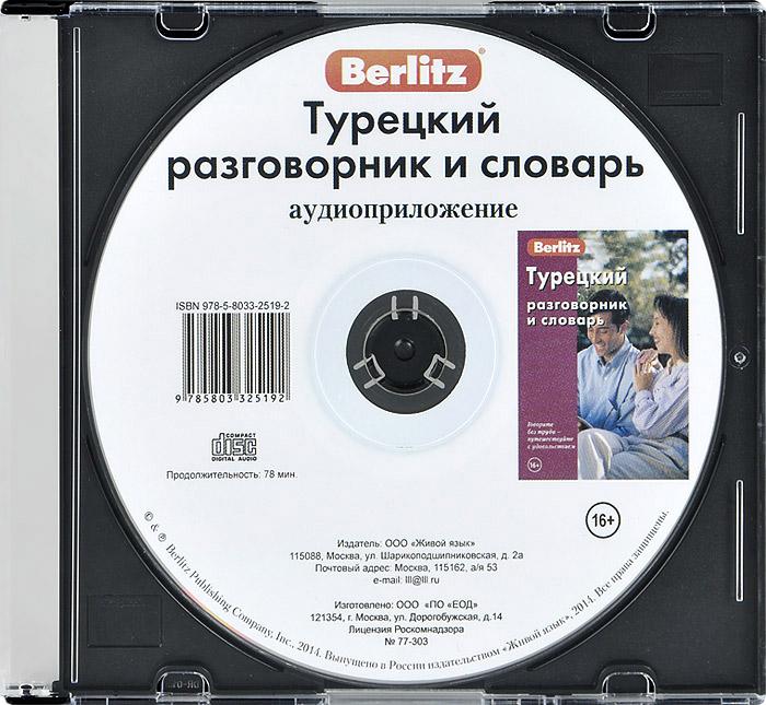 Berlitz. Турецкий разговорник и словарь (аудиокнига CD) ( 978-5-8033-2519-2 )