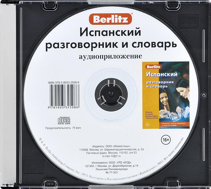 Berlitz. Испанский разговорник и словарь (аудиокнига CD)
