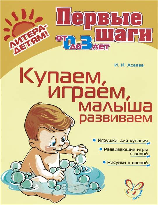 Купаем, играем, малыша развиваем ( 978-5-40700-369-4 )