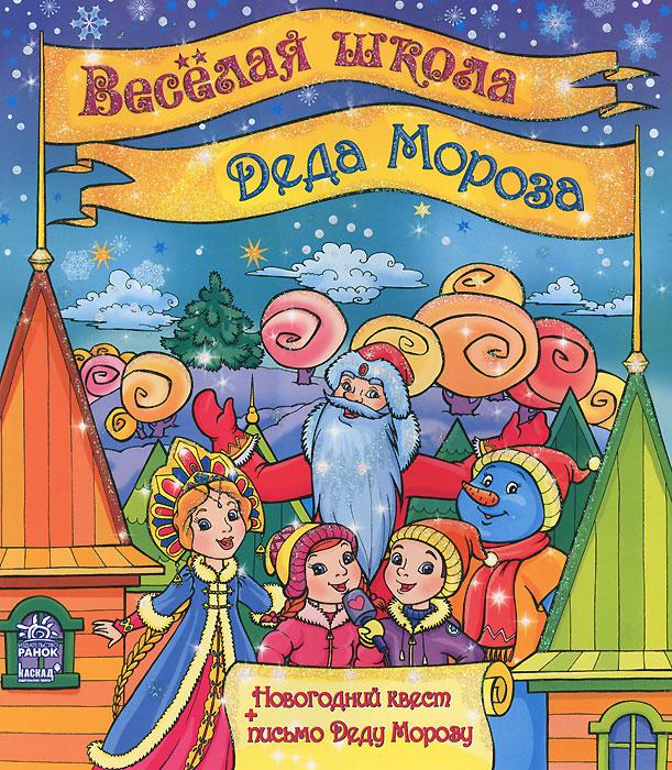 Веселая школа Деда Мороза