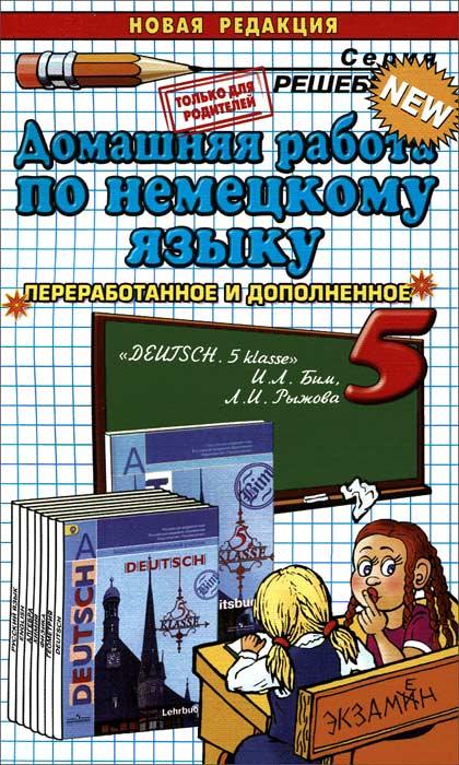 Домашняя работа по немецкому языку. 5 класс ( 978-5-377-07230-0 )