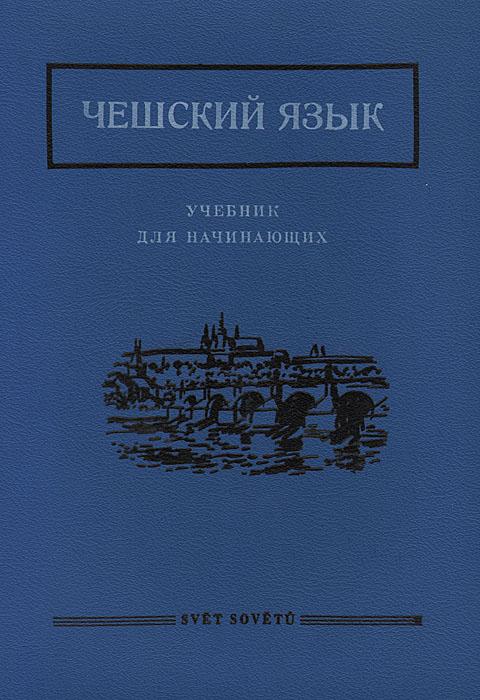 Чешский язык. Учебник для начинающих