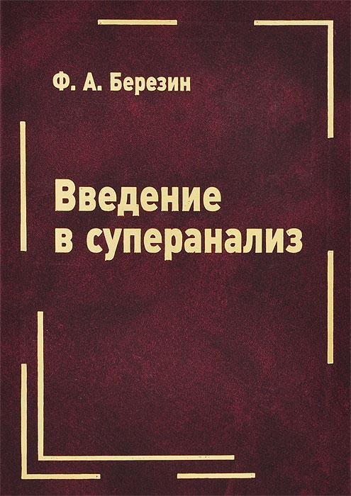 Введение в суперанализ
