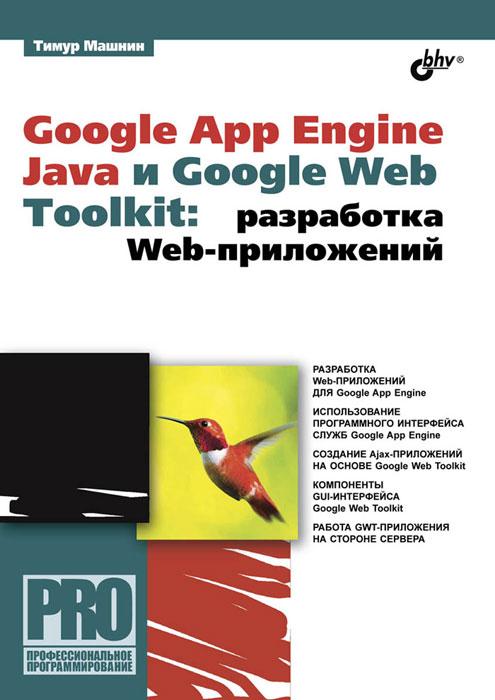 Google App Engine Java и Google Web Toolkit. Разработка Web-приложений