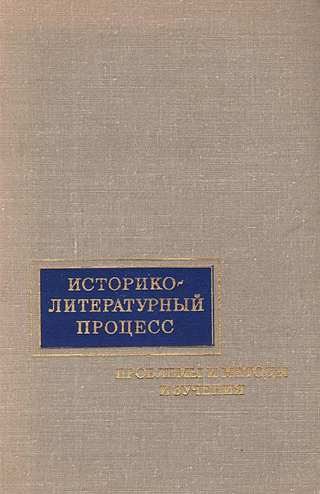 Историко-литературный процесс. Проблемы и методы изучения
