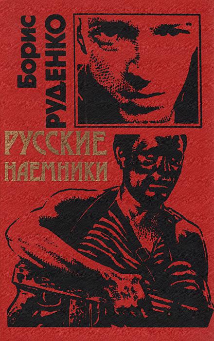 Русские наемники