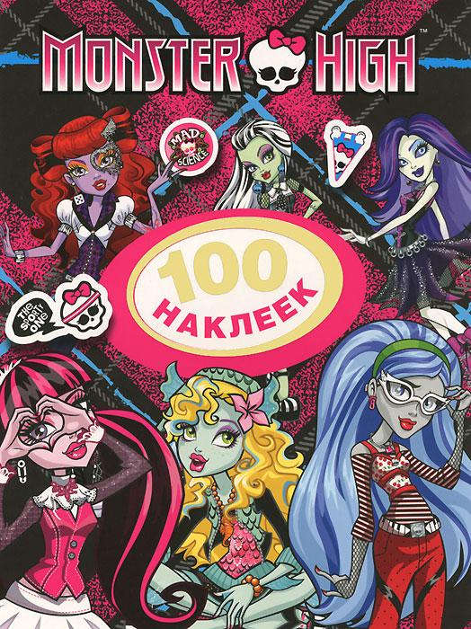 Monster High. 100 наклеек