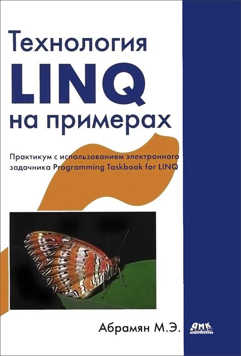 Технология LINQ на примерах. Практикум с использованием электронного задачника Programming Taskbook for LINQ ( 978-5-94074-981-3 )