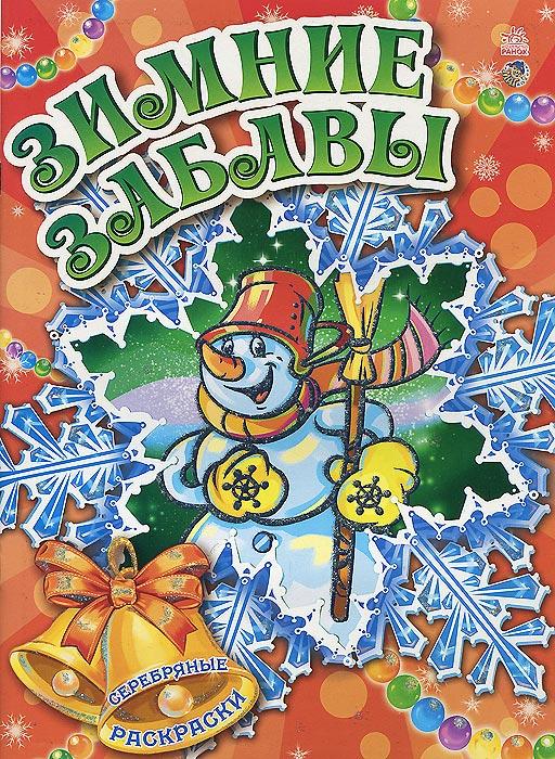 Зимние забавы. Раскраска12296407В книжке четыре картинки на новогоднюю тему, нарисованные настоящим серебром! Сверкающий, переливающийся серебряный контур поможет ребенку аккуратно выполнить работу, не выходя за границы изображения. В результате получается яркая, неповторимая картинка, которую можно повесить на стену или подарить! Для детей дошкольного возраста.