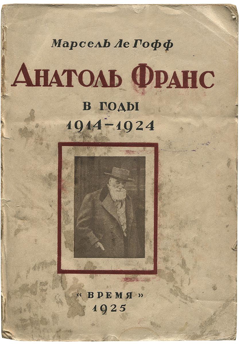 Анатоль Франс в годы 1914-1924. Беседы и воспоминания