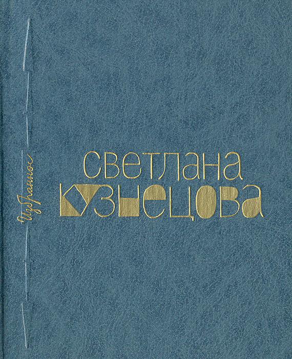 Светлана Кузнецова. Избранное