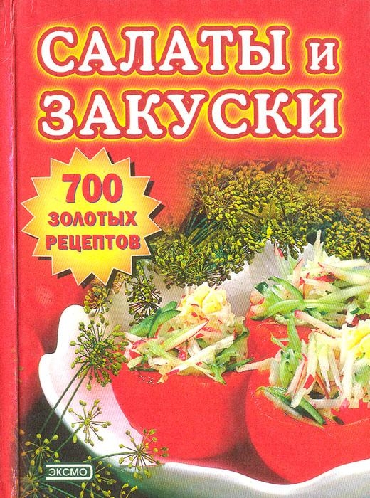 Салаты и закуски. 700 золотых рецептов