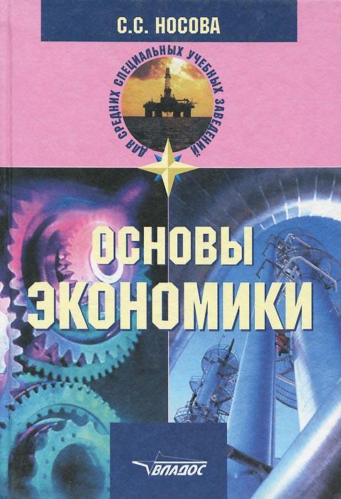 Основы экономики ( 5-691-00833-1 )