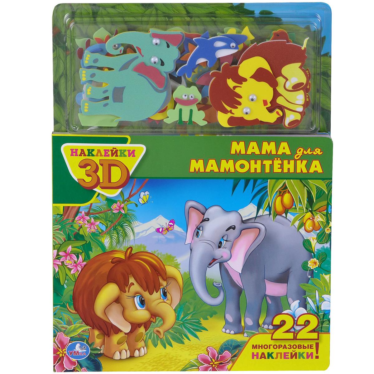 Мама для мамонтенка (+ мягкие наклейки)