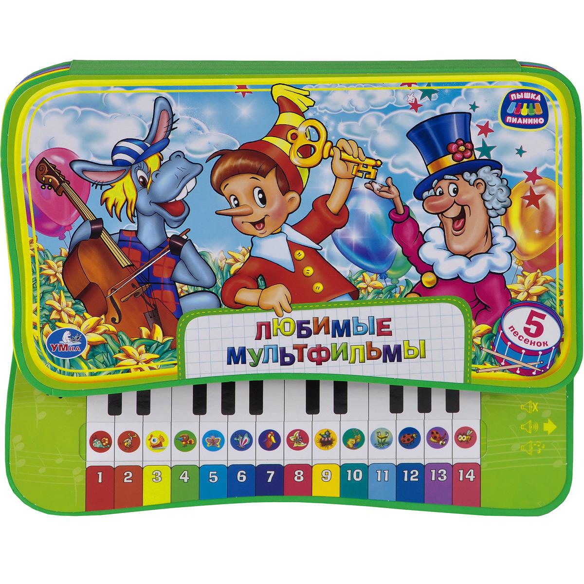 Любимые мультфильмы. Книжка-игрушка12296407Чудесная книжка-пианино для самых маленьких. Разноцветные нотки помогут тебе поиграть. Найди нужный номер и цвет нотки на клавише и нажми ее. Играй все нотки по порядку, и у тебя получится мелодия. Чтобы послушать песенку, нажми нужную клавишу. Нотки-картинки подскажут самым маленьким, как играть мелодию. Страницы сделаны из разноцветного вспененного мягкого полимера. Для чтения взрослыми детям.