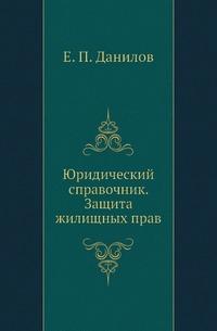 Юридический справочник. Защита жилищных прав