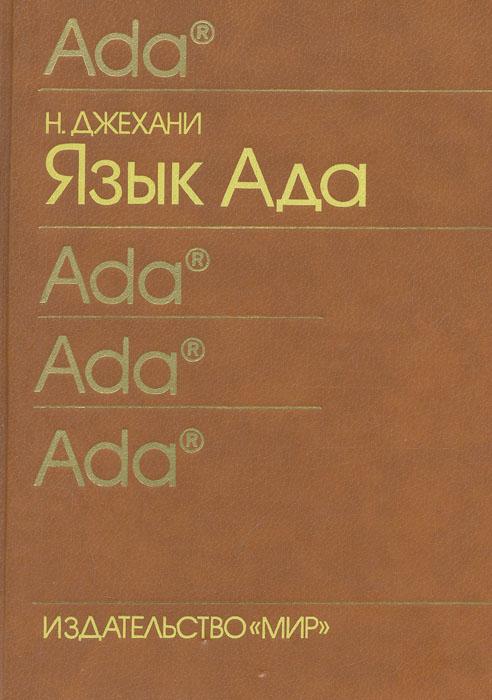 Язык Ада