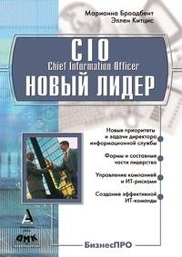 CIO новый лидер